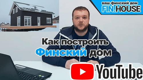 Видеоканал о строительстве финских домов