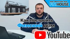 Финские дома на Youtube