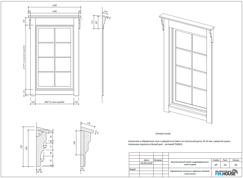 Декоративное оформление окна в каркасном доме